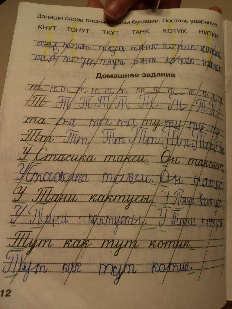 Скачать бесплатно книгу значение почерка