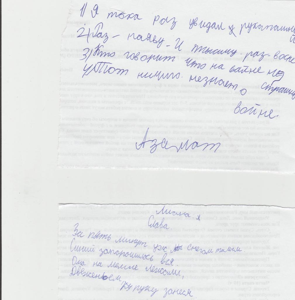 письмо в техподдержку образец