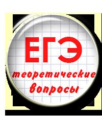 задание 26 егэ русский язык 2019 практика